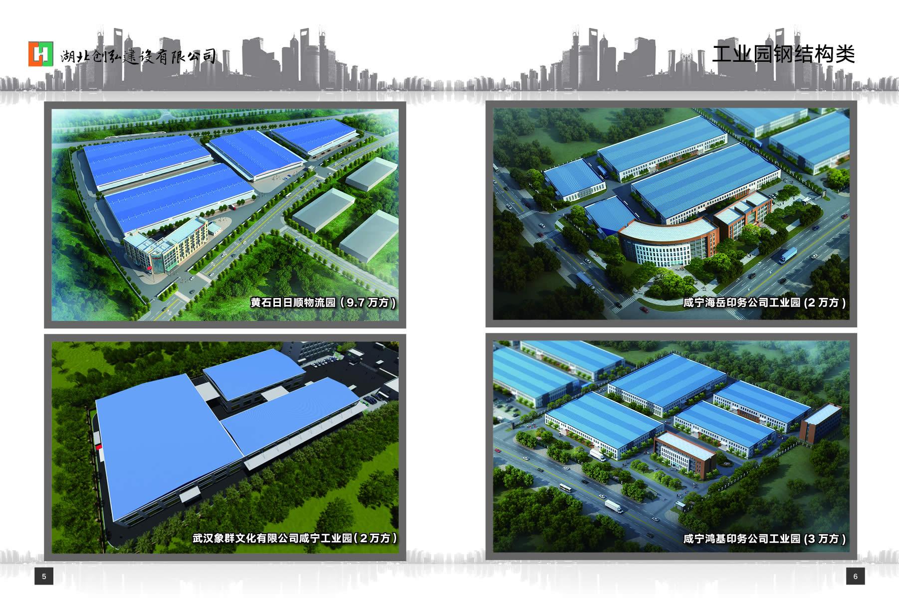 工业园钢结构类